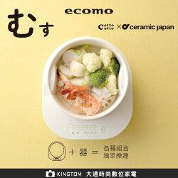 日本 ecomo cotto cotto ceramic japan日式耐熱陶鍋組(含IH電磁爐) 公司貨 保固一年
