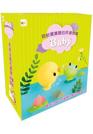 說給寶寶聽的床邊故事~盒裝套書 4冊入  1.睡覺時間 2.洗澡時間3.農場動物 4.叢林