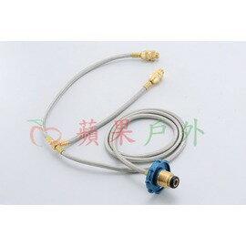 【【蘋果戶外】】文樑 ST-2003 瓦斯桶雙孔轉接頭0.6mm*151cm 探險家 DJ-7093
