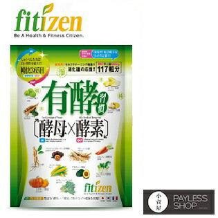 ~小資屋~Fitizen有酵習慣117粒 效期2019.6.1