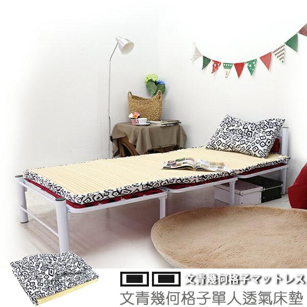 #買床加贈同色記憶枕-學生床墊《文青幾何格子單人透氣床墊》-台客嚴選