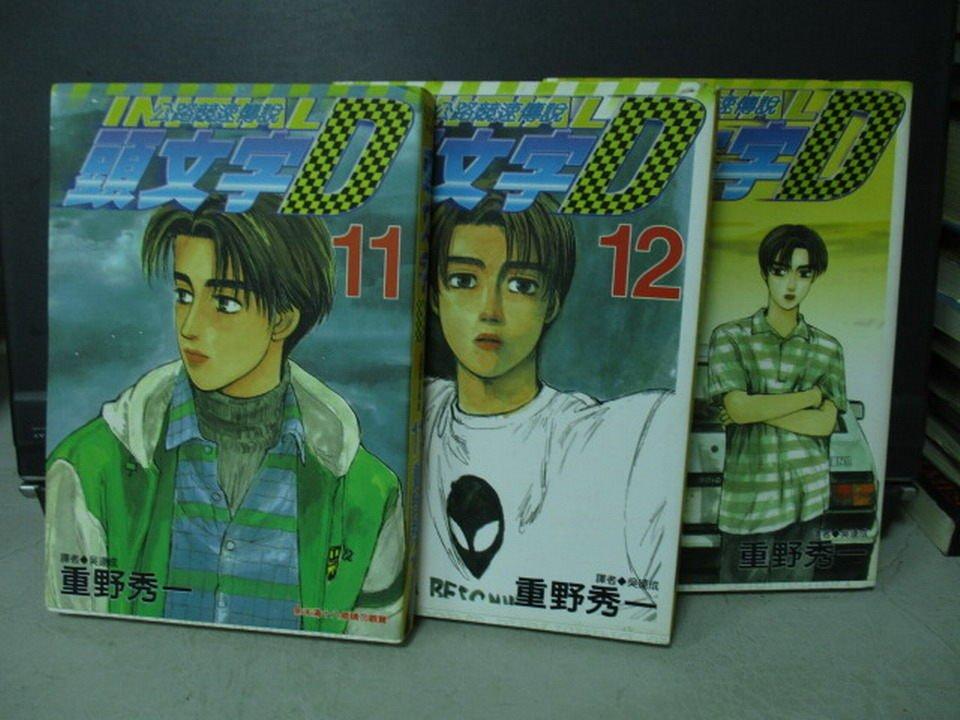 【書寶二手書T5/漫畫書_LAC】頭文字D_11~13集_共3本合售_重野秀一