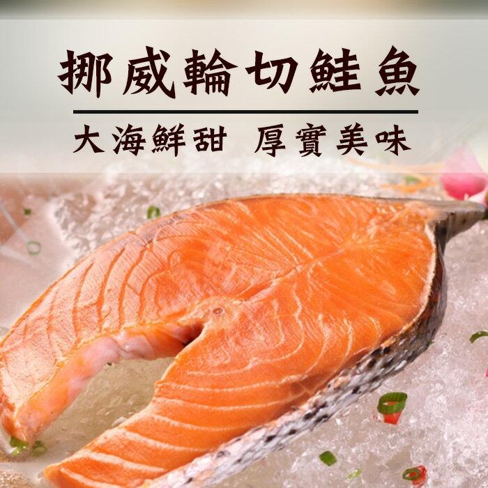 ☆輪切鮭魚☆頂級厚片輪切 350公克 遠洋鮭魚 鮮甜滿足【陸霸王】 - 限時優惠好康折扣