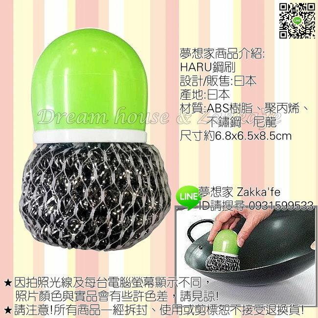 日本 HARU 不鏽鋼 鋼刷/鍋刷 《 手握設計 更好用 》★ 日本製 ★ 夢想家 Zakka\