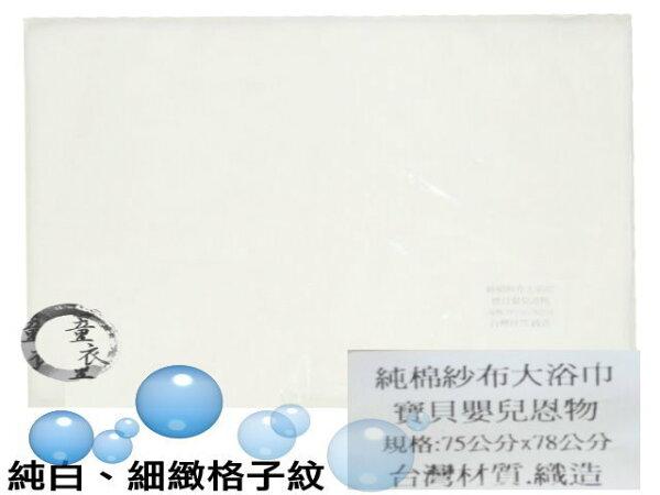 童衣圓【J003】J3台製4層紗布大浴巾台灣製加厚4層設計紗布大浴巾75*78CM