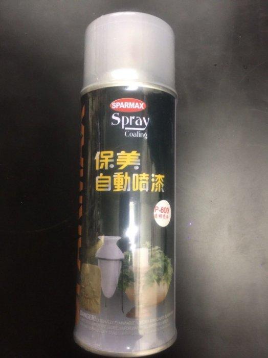 SPARMAX 保美牌 水性透明漆 保護漆 保麗龍可用 不腐蝕 保美 油老爺快速出貨
