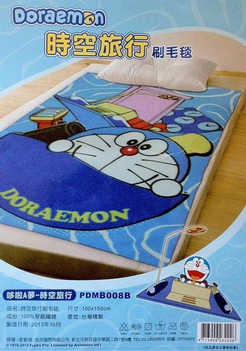 權世界@汽車用品 日本 哆啦A夢 小叮噹 Doraemon 時空旅行 刷毛毯 冷氣毯 舒眠被 PDMB008B