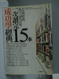 【書寶二手書T4/財經企管_NAU】一次讀完15本成功學經典_宋學軍