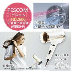 日本代購 2018 TESCOM TID2600 負離子 吹風機 速乾 大風量 抑靜電 附免手持支架