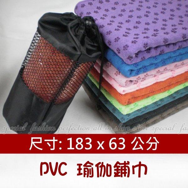 PVC瑜伽鋪巾-含背包 瑜珈鋪巾 止滑瑜伽墊 瑜珈墊【DE130】◎123便利屋◎