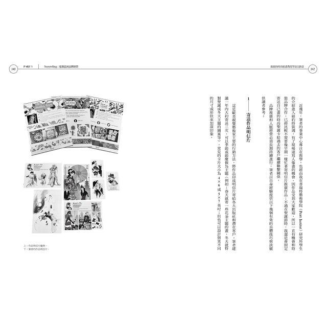 跟紐約時尚插畫教授學頂尖創意:從風格建立、品牌經營到國際圖像授權,實踐藝術工作夢想 9