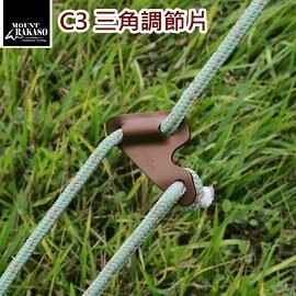 [ Mount Rakaso ] C3 三角調節片 四入裝 霧褐 / 61GAC3BN