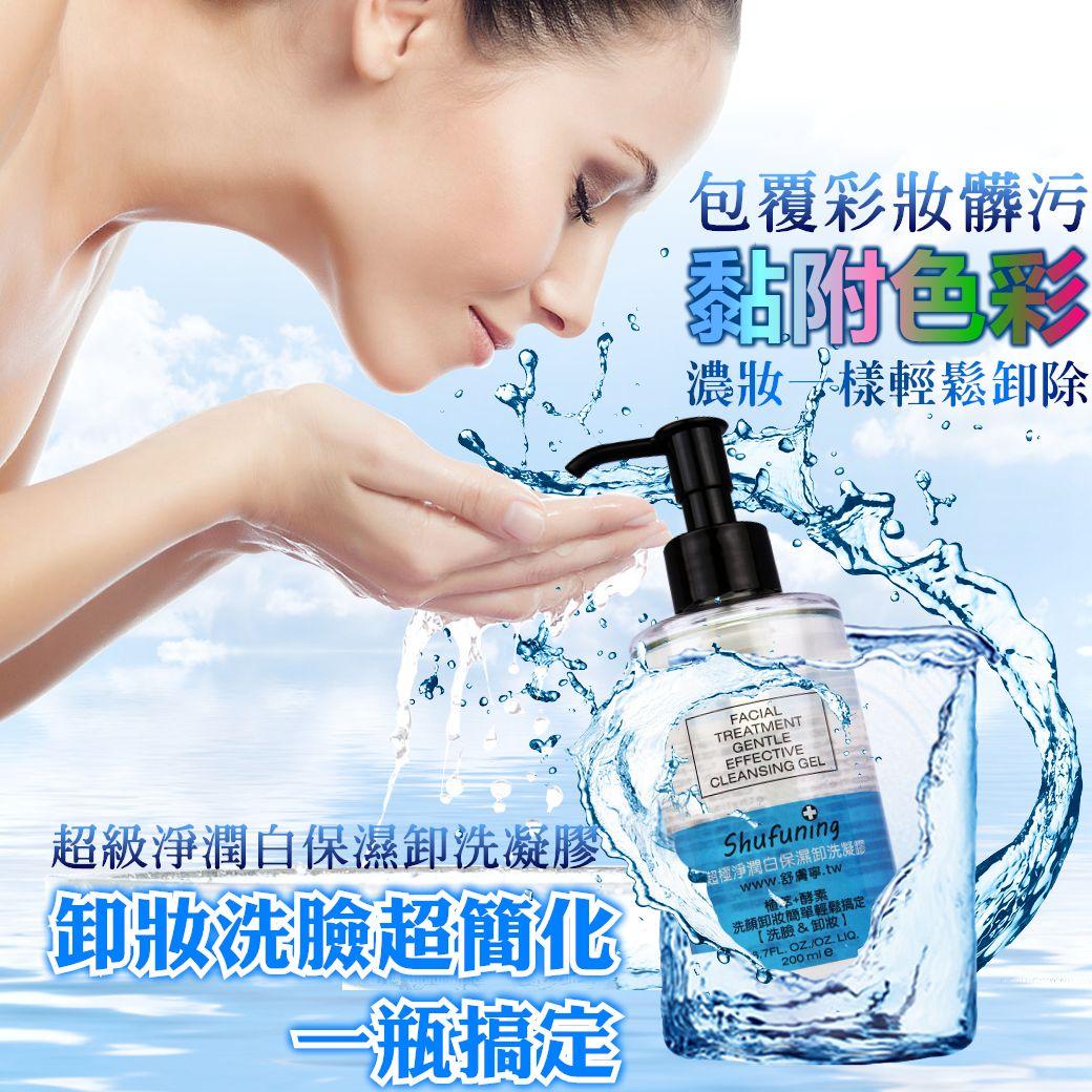 「Shufuning舒膚寧」超極淨潤白保濕卸洗凝膠200ML