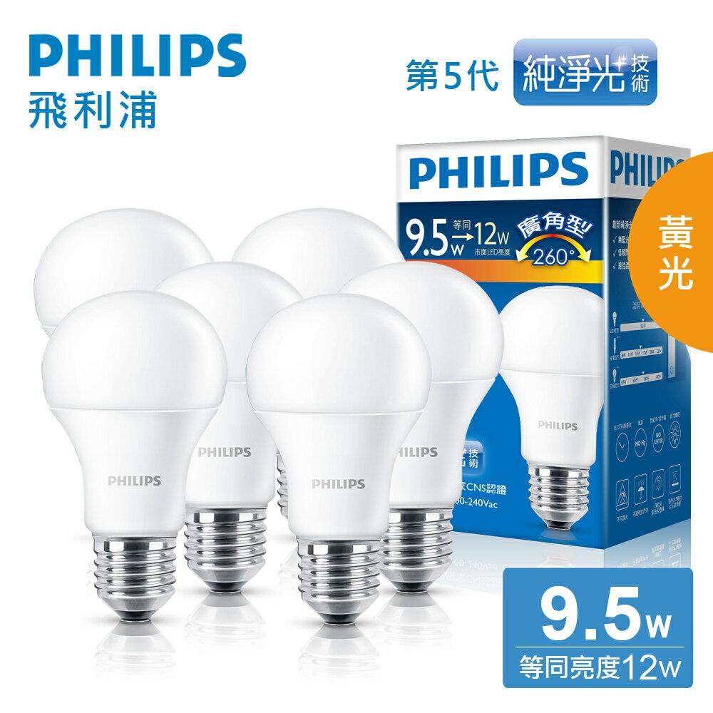 【飛利浦 PHILIPS LIGHTING】9.5W廣角LED燈泡(第5代)-黃光(6入) - 限時優惠好康折扣