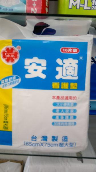 永大醫療-安適看護墊/產搙墊/65*75公分~每包70元/1箱12包840元