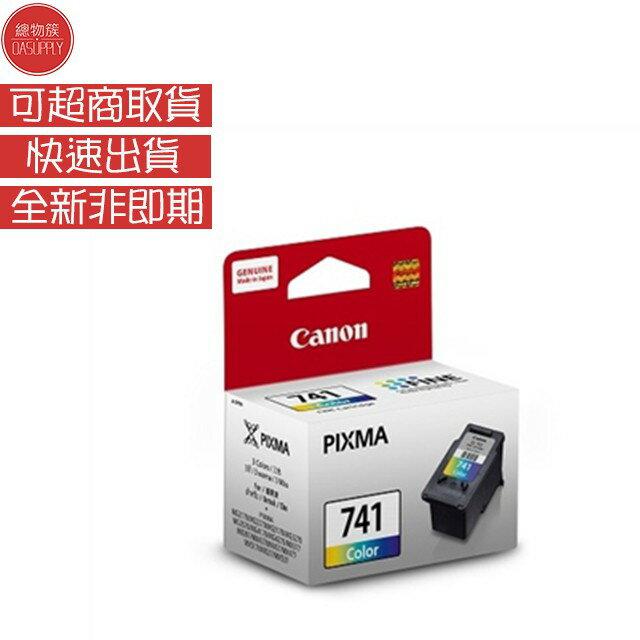 【原廠/原裝/平輸】CANON CL-741 彩色墨水匣