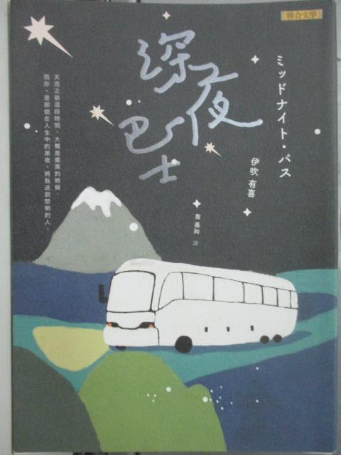 【書寶二手書T5/文學_ORP】深夜巴士_伊吹有喜