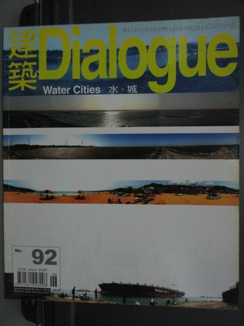 【書寶二手書T1/設計_ZAG】建築Dialogue_92期_Water cities水城等