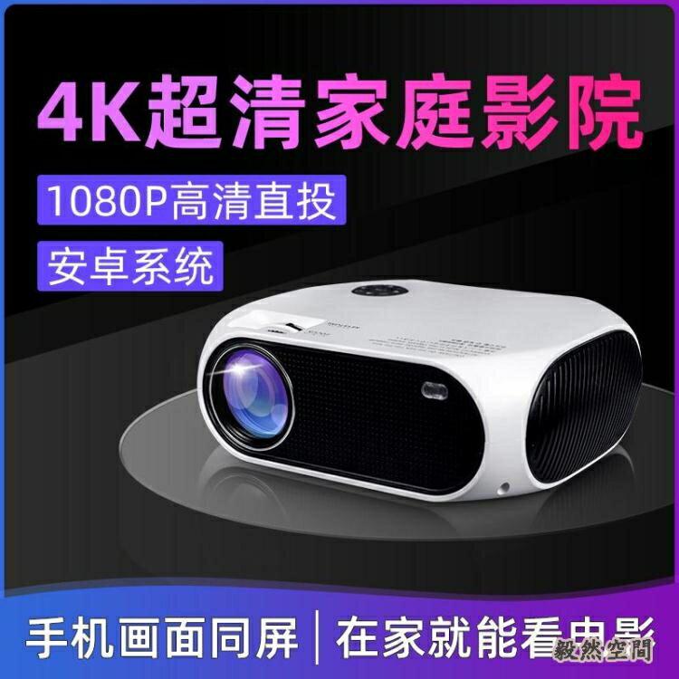 先科高清投影儀4k超高清家庭影院手機投影儀家用小型便攜手機墻投臥室投影機