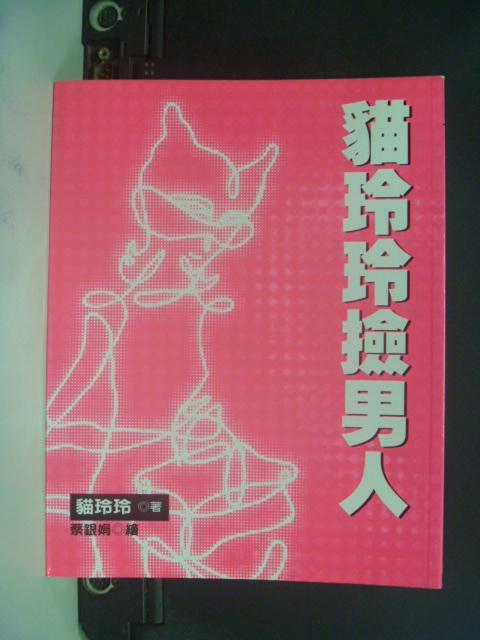 【書寶二手書T3/兩性關係_LAD】貓玲玲檢男人_貓玲玲