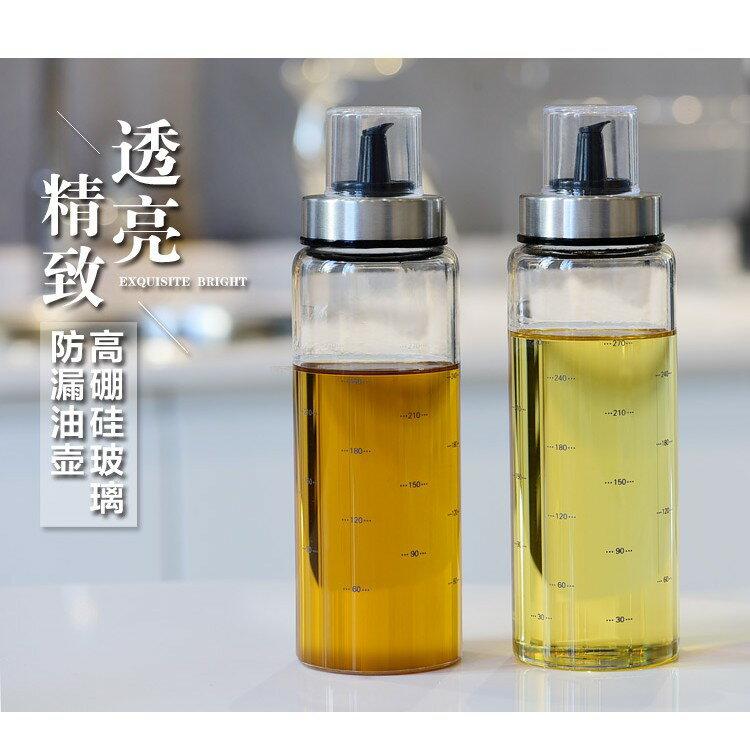 醋醬油香油控油壺玻璃防漏帶防塵蓋子SMY770《小蘿莉》
