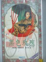 【書寶二手書T1/言情小說_MRE】黑色玫瑰_瑪格麗. 希爾德