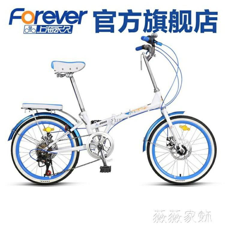 【快速出貨】自行車 永久折疊自行車女成年超輕便攜小型20寸變速可放后備箱   七色堇 元旦 交換禮物