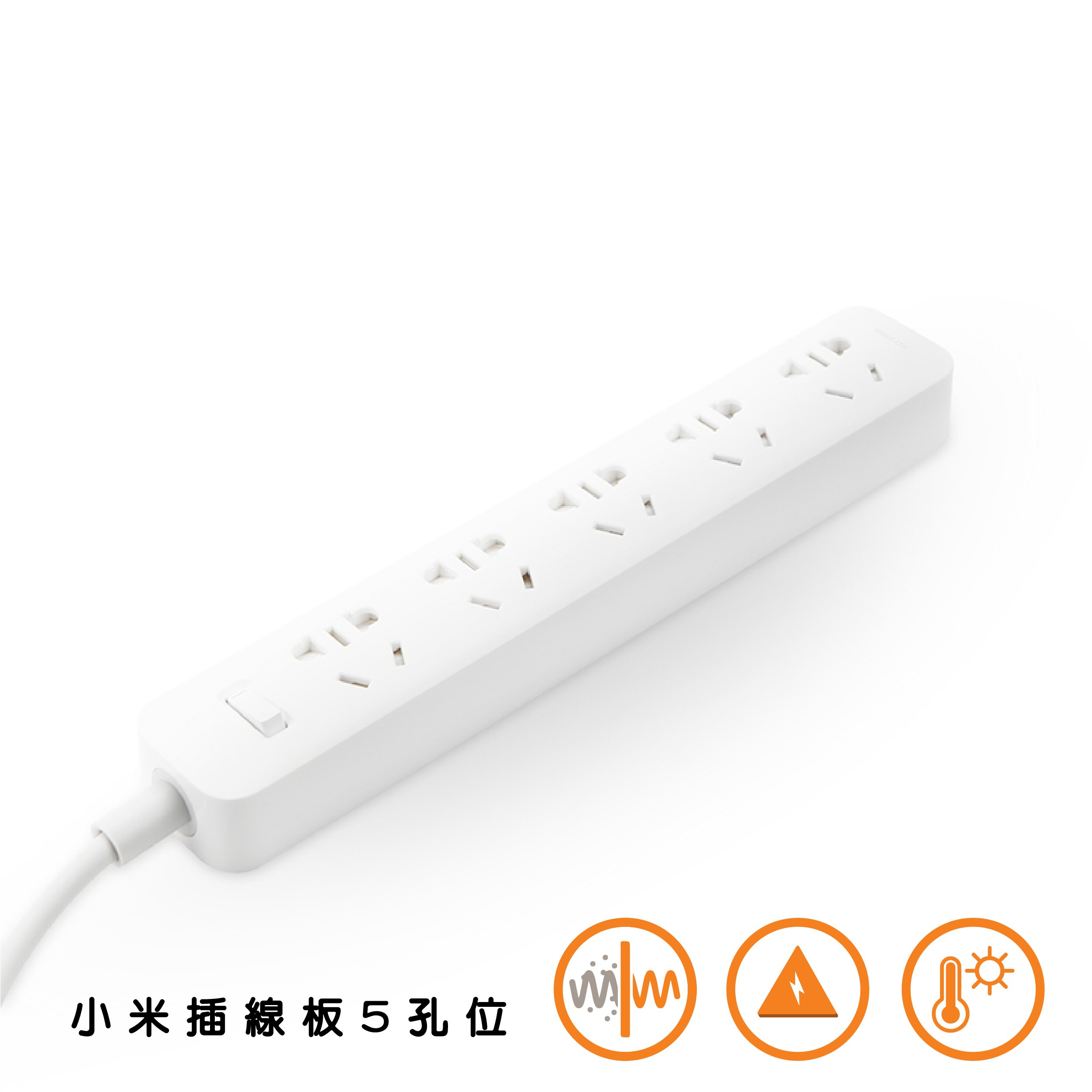 小米插線板 5位國際組合插孔 5孔 擴充 USB充電頭 萬用插座 充電 智能插座 手機快充 延長線【coni shop】