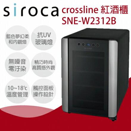 日本Siroca crossline紅酒櫃 SNE-W2312B 可收納12瓶 10~18 ℃最適溫度管理 公司貨 集雅社