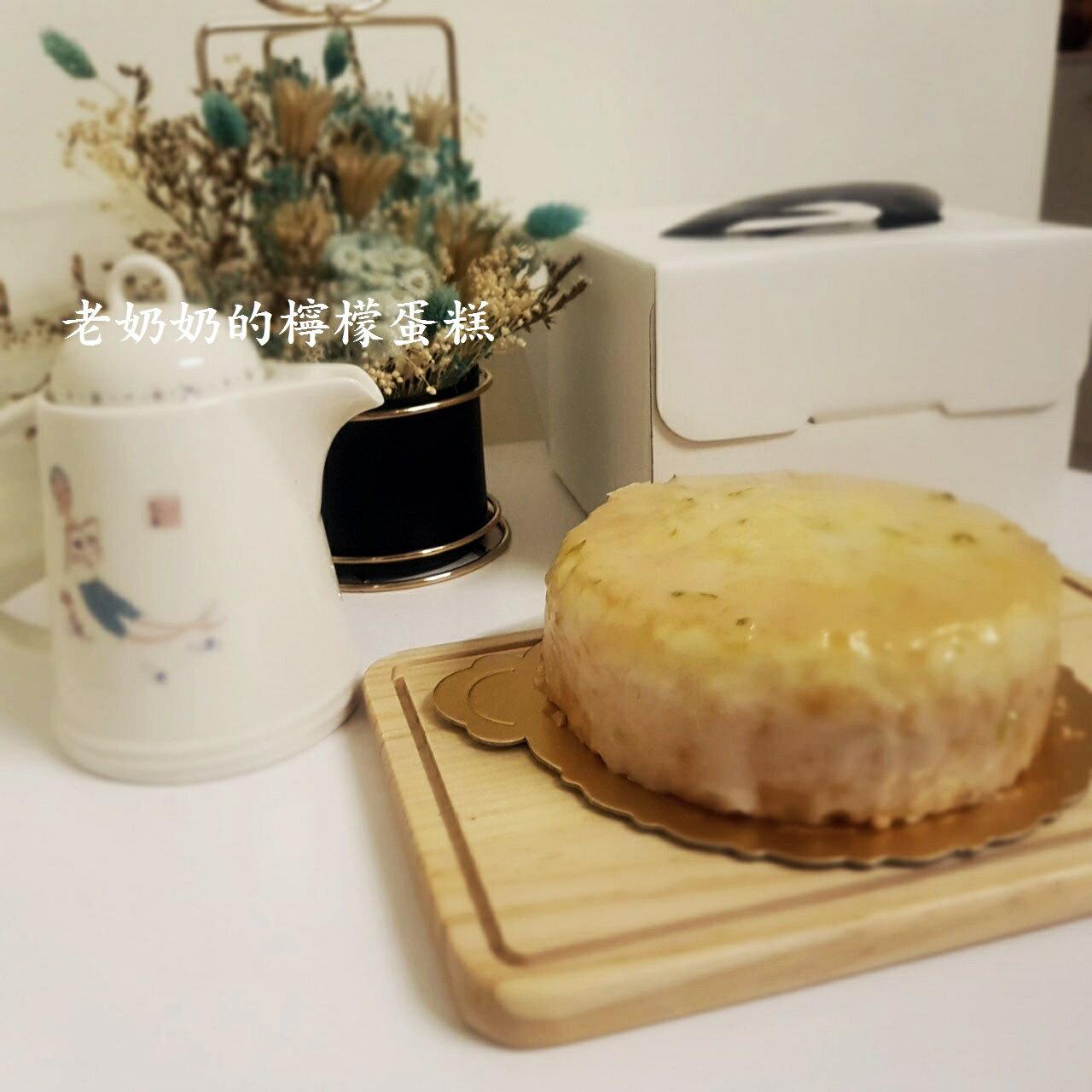 老奶奶檸檬糖霜蛋糕(6吋)   【老婆的乳酪蛋糕】