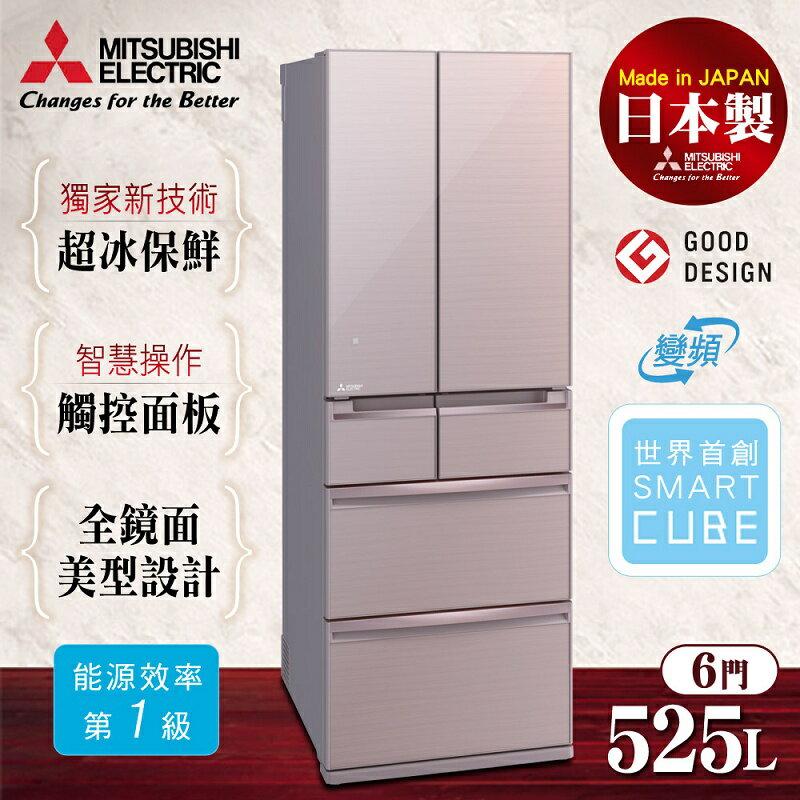 【MITSUBISHI 三菱】日本原裝進口525L。6門變頻電冰箱/水晶粉(MR-WX53Y)
