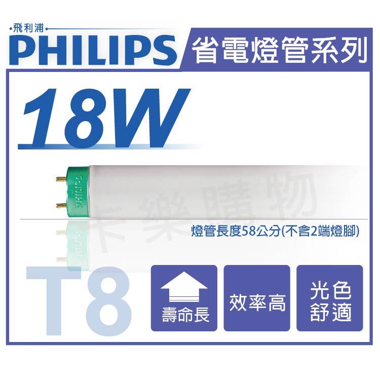 PHILIPS飛利浦 T8 18W 865 58cm 三波長日光燈管  PH100072