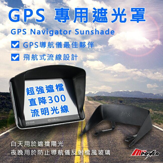 ~禾笙科技~GPS 遮光罩 型 流線 白天遮檔陽光 夜晚防止反射 必配升級部件 GPS