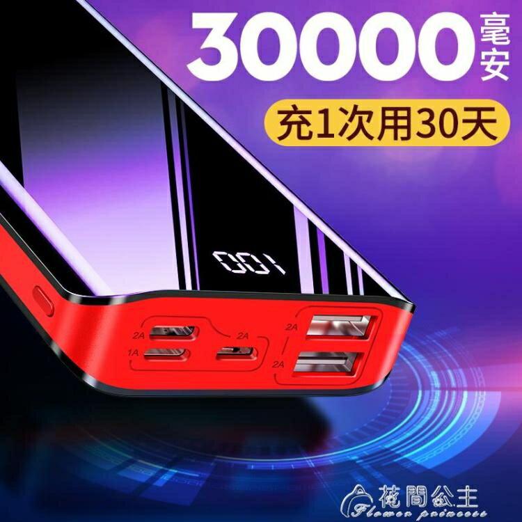 行動電源-30000毫安超大容量行動電源超薄小巧便攜行動電源MIUI快充閃充 聖誕節禮物