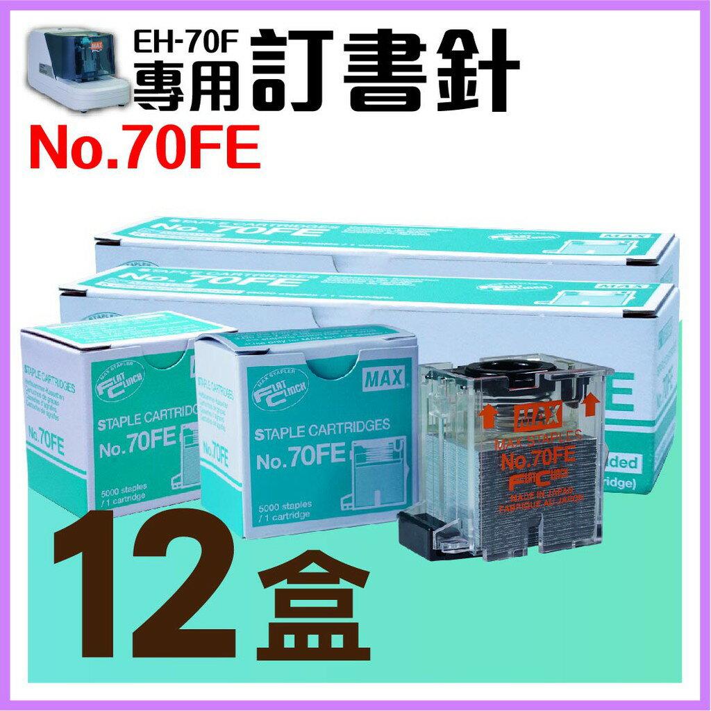 【勁媽媽】電動訂書機 No.70FE訂書針【十二盒】(每盒5000支入) MAX EH-70F專用釘書針 釘書機