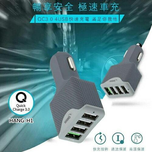 HANG QC3.0四孔快速車充充電器 車用充電器 快速充電器 快充充電頭 5V 9V 12V 旅充 QC 3.0