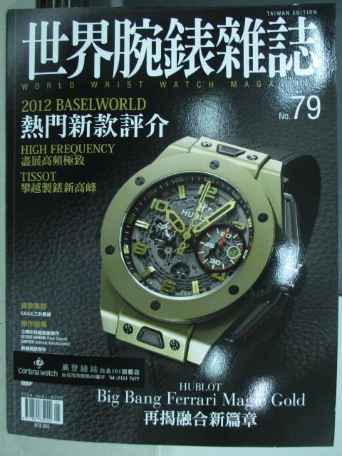 【書寶二手書T7/收藏_YDA】世界腕錶雜誌_79期_熱門新款評介等