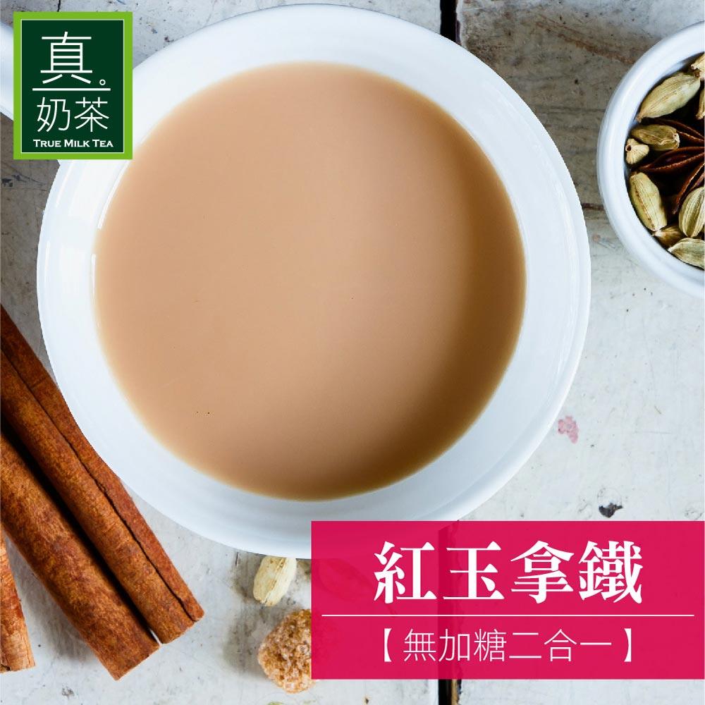 歐可茶葉 真奶茶 紅玉拿鐵無糖款(10包 / 盒) 0