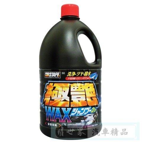 <br/><br/>  權世界@汽車用品 日本進口 Prostaff 大容量 極艷光澤 洗車上蠟撥水 洗車臘 2000ml S142<br/><br/>