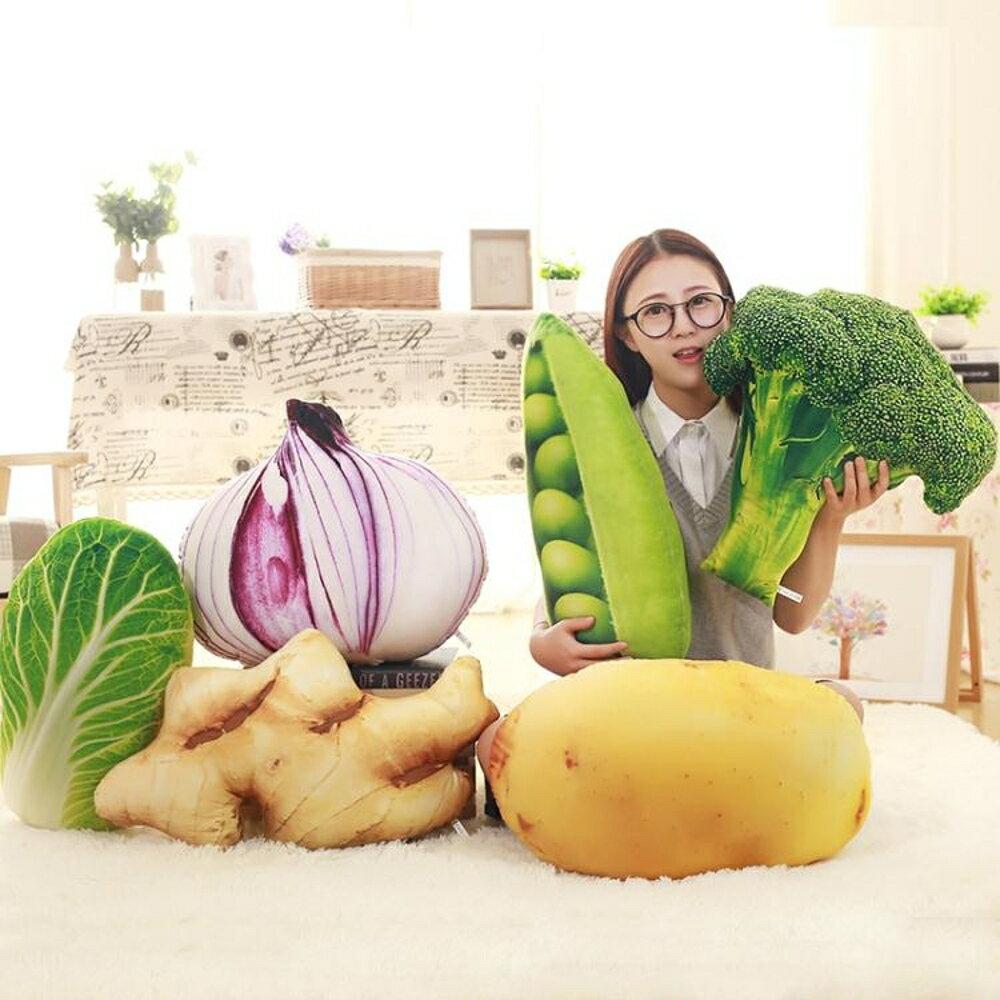 惡搞玩具 大白菜西蘭花土豆洋蔥生姜抱枕公仔仿真蔬菜毛絨玩具創意惡搞靠墊 交換禮物 韓菲兒 0