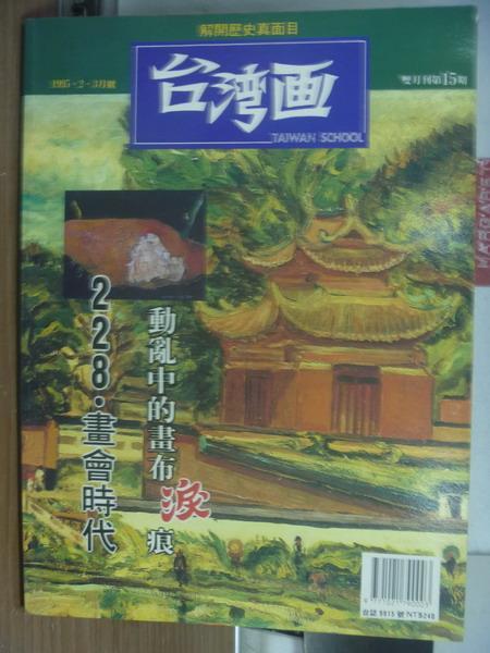 【書寶二手書T1/雜誌期刊_PAI】台灣畫_15期_228畫會時代動亂中的畫布淚痕等