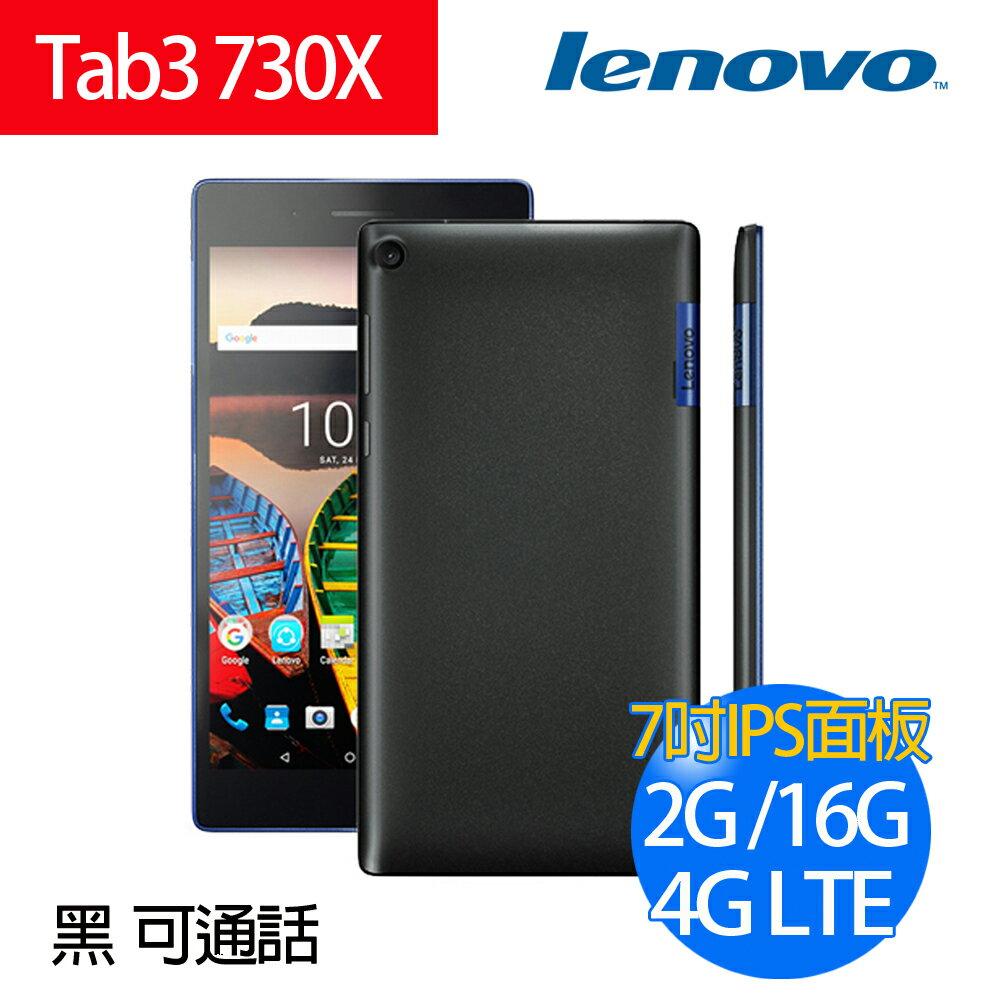 【福利品】Lenovo Tab3 730x 7吋/2G /16G 4GLTE可通話 平板電腦 黑