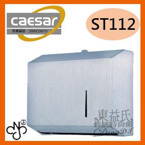 【東益氏】caesar凱撒衛浴 ST112擦手紙箱 衛生紙盒 手紙架 草紙架 另售給皂機 烘手機