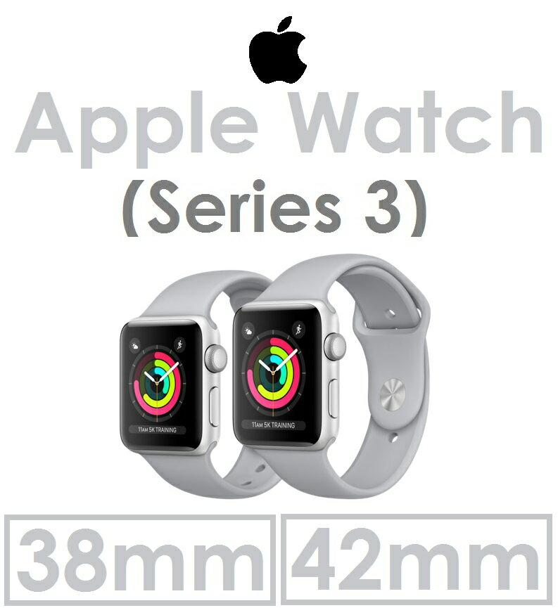 【原廠盒裝】蘋果 APPLE Watch Series 3 銀色鋁金屬錶殼+薄霧灰色運動型錶帶 S3 (38mm)( 42mm) 智慧型手錶 Series3●GPS●防水●心率●iOS 11