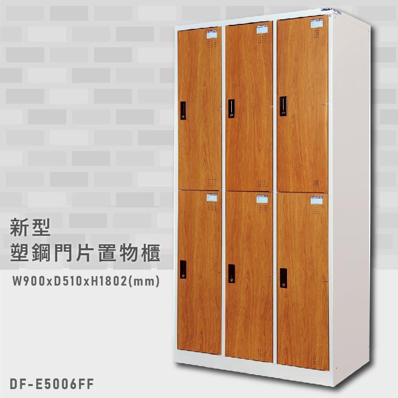 台灣品牌首選~【大富】DF-E5006FF 新型塑鋼門片置物櫃 置物櫃(木紋) 收納櫃 鑰匙櫃 學校宿舍 台灣製造