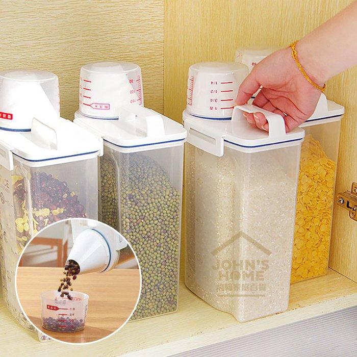(現貨+預購) 約翰家庭百貨 》【AB025】日式帶量杯手提五榖雜糧儲物罐米桶2.3L 防潮密封罐 食品收納罐
