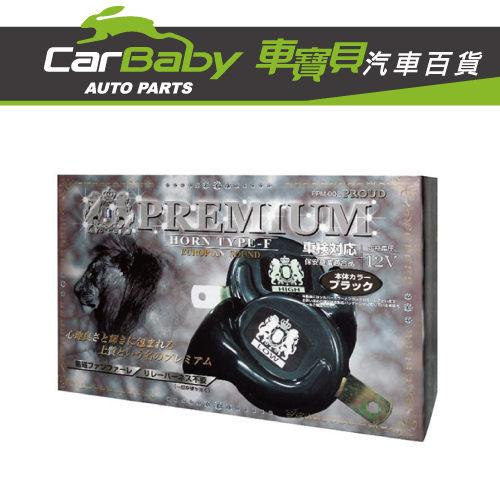 【車寶貝推薦】日本12V車用喇叭(黑)PPM002