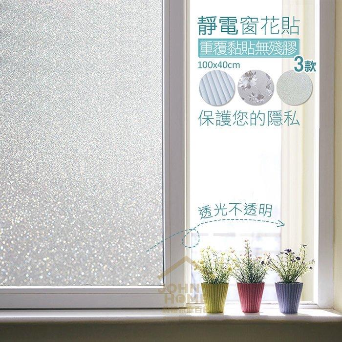 約翰家庭百貨》【TA090】防窺靜電窗花貼 窗花紙 透光不透明 無痕可重複貼 防曬窗戶貼膜 玻璃貼 3款可選