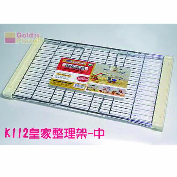 BO雜貨【YV8022】皇家整理架(中) 分層架 置物層架 鍍鉻層架 調味盒架 瓶罐架 台灣製造K-112