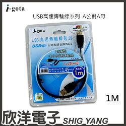 ※ 欣洋電子 ※ i-gota USB高速傳輸線系列 A公對A母 USB延長線(FUSB-AAPS01)